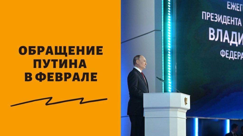 Какого числа будет послание Владимира Путина Федеральному собранию в 2021 году