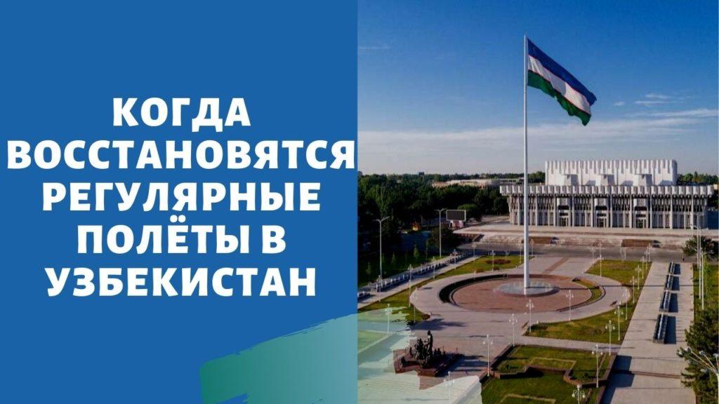 Когда откроют границы с Узбекистаном