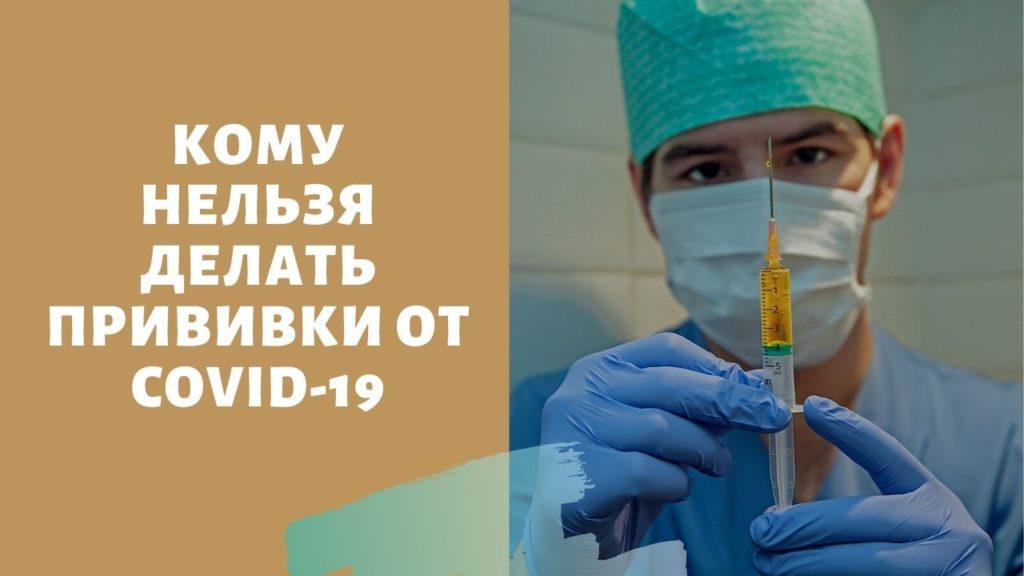 При каких заболеваниях нельзя делать прививку от COVID-19