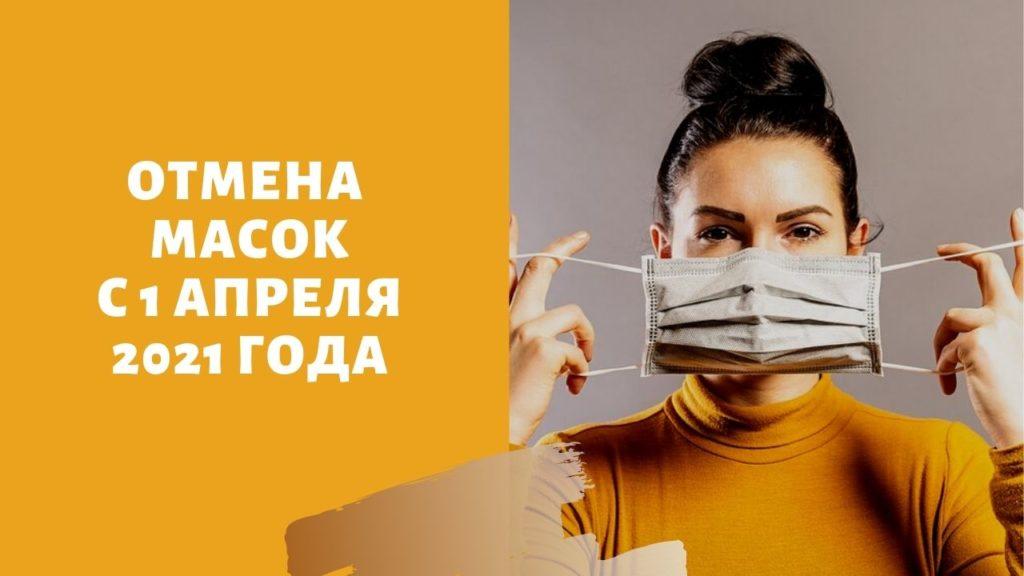 Когда отменят маски в России