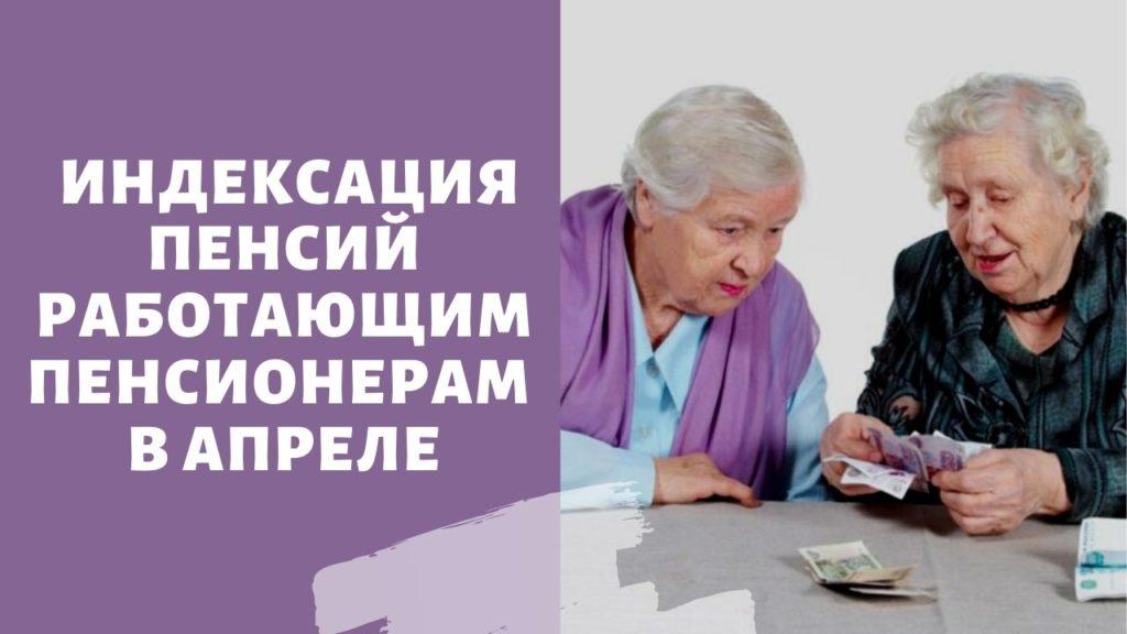 Когда работающим пенсионерам проиндексируют пенсию