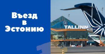 Когда откроют границы с Эстонией