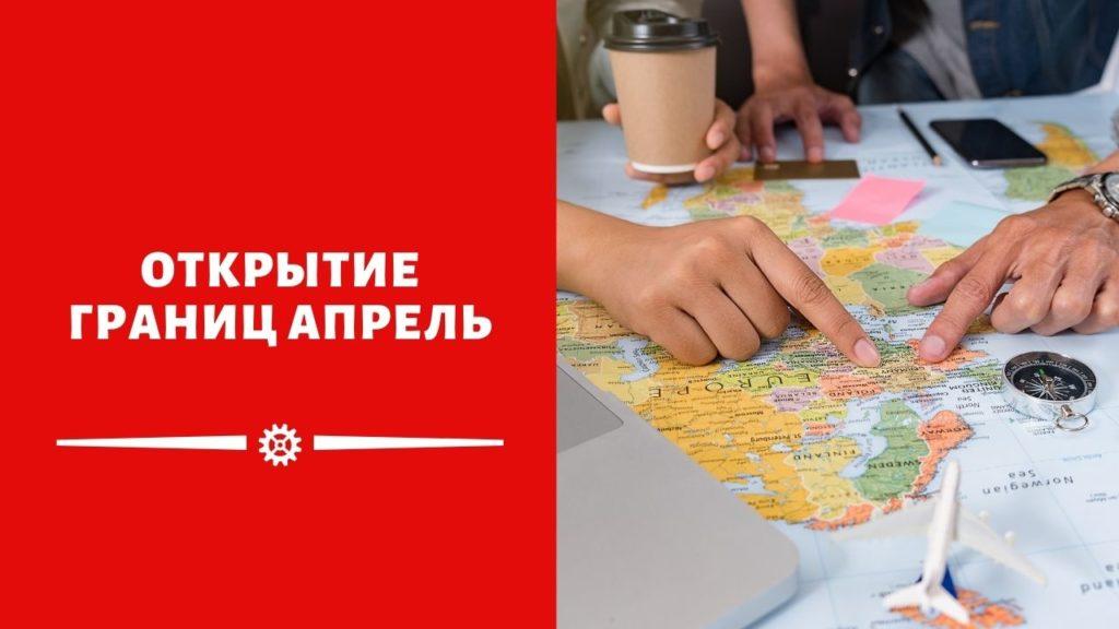 В какие страны можно полететь за границу в апреле 2021 года из России
