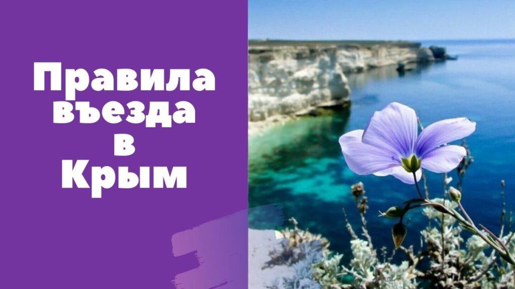 Правила въезда в Крым в апреле 2021