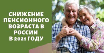 Снижение пенсионного возраста в России