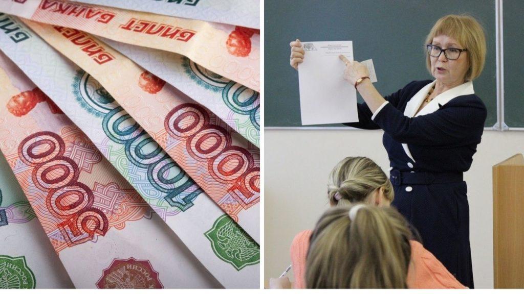 Зарплата учителя в 2021 году - последние новости