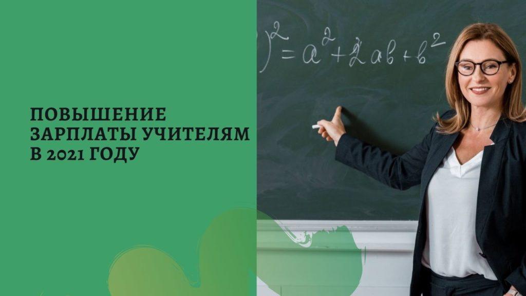 Зарплата учителей в 2021 году