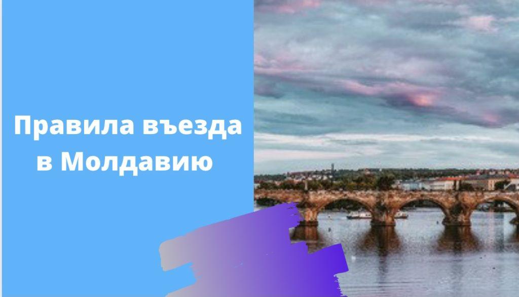 Правила въезда в Молдавию для россиян