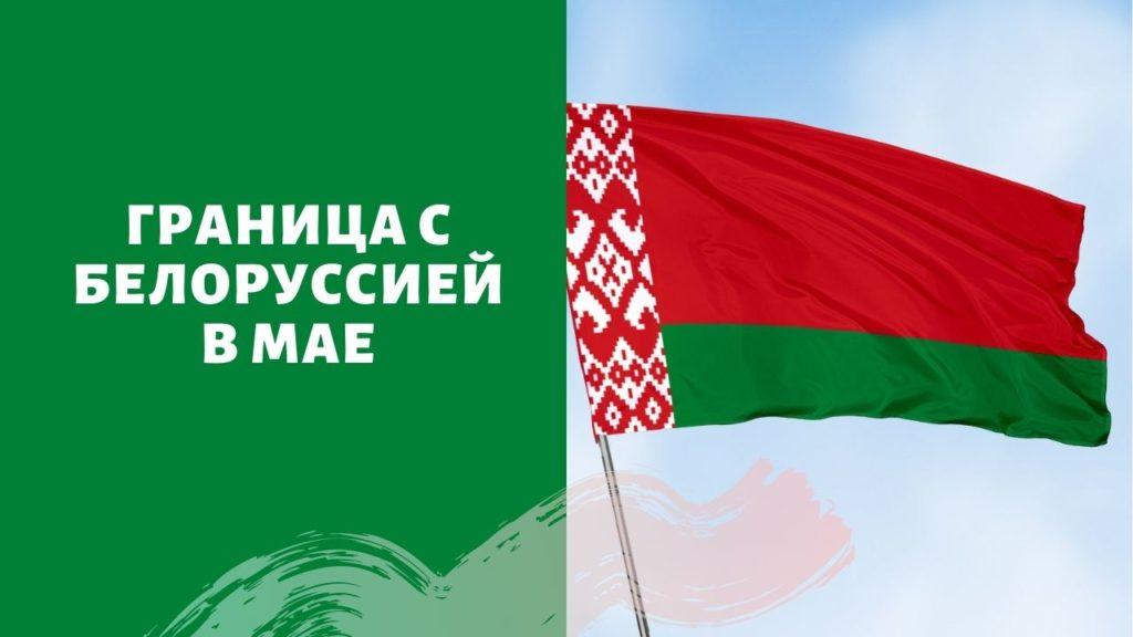 Когда откроют границу с Белоруссией