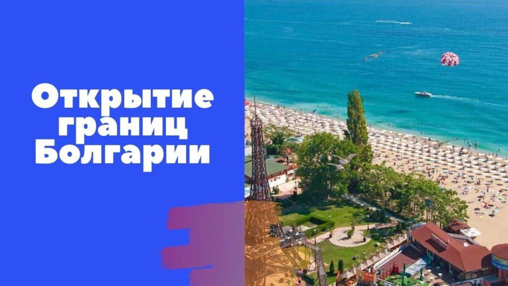 Открытие границ Болгарии