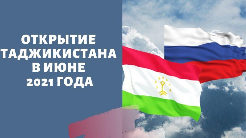 Когда Таджикистан откроет границы с Россией