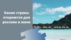 Куда можно ехать за границу с 1 июня