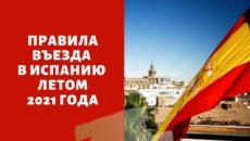 Когда откроют Испанию для россиян