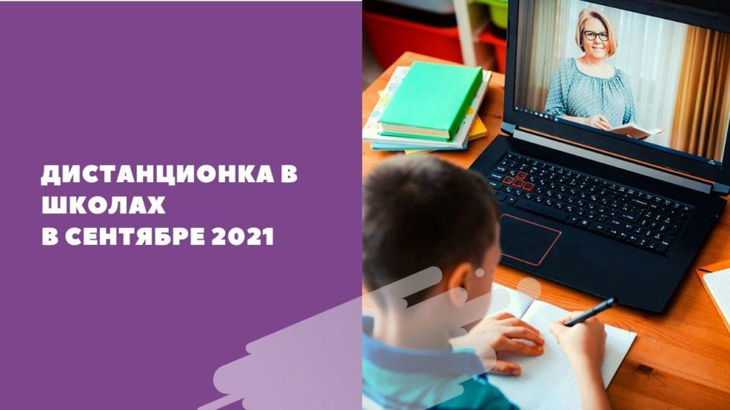 Введут ли дистанционку в школах с сентября 2021