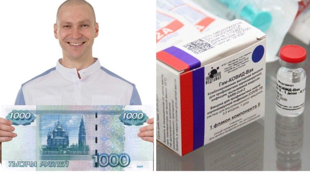 Выплата за вакцинацию от коронавируса