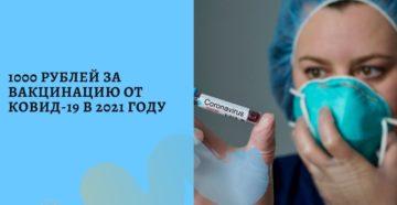Выплаты за вакцинацию от коронавируса в 2021 году