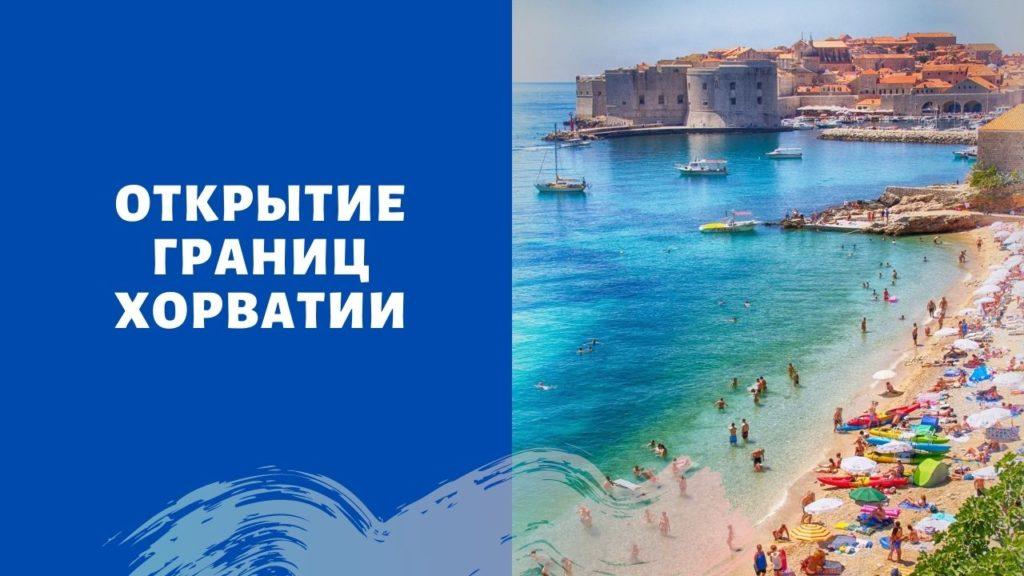Авиасообщение с Хорватией