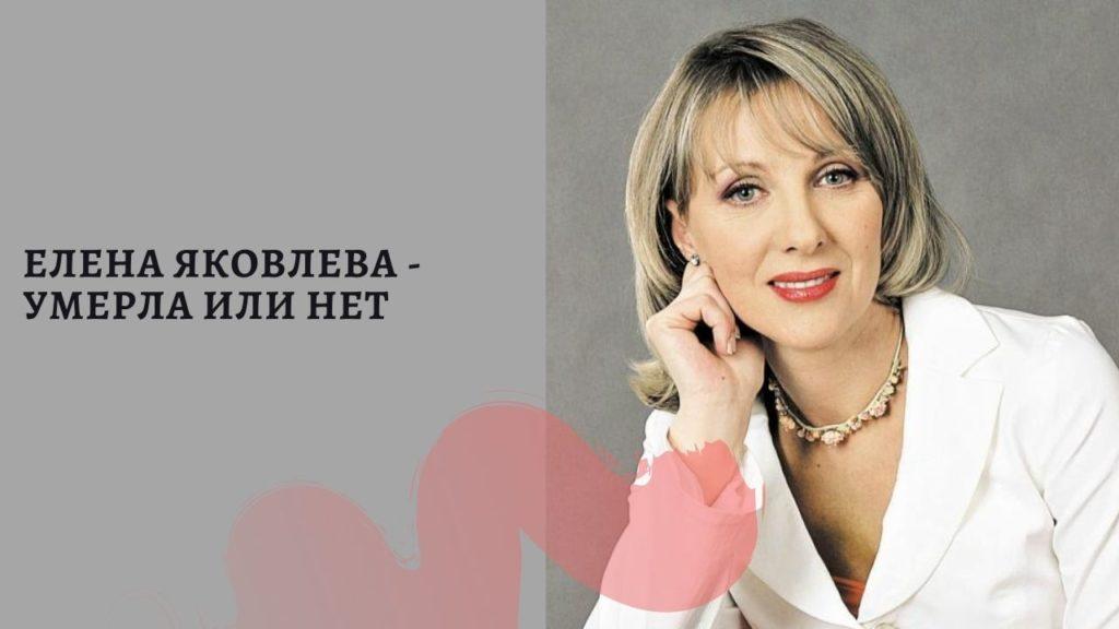 Елена Яковлева - умерла или нет