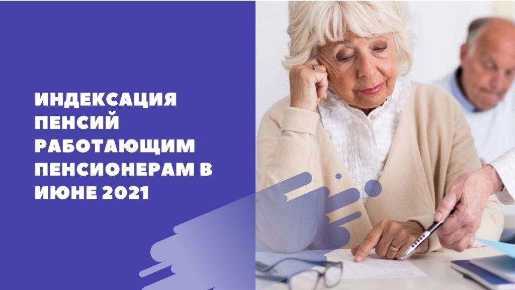 Индексация пенсий работающим пенсионерам в июне 2021