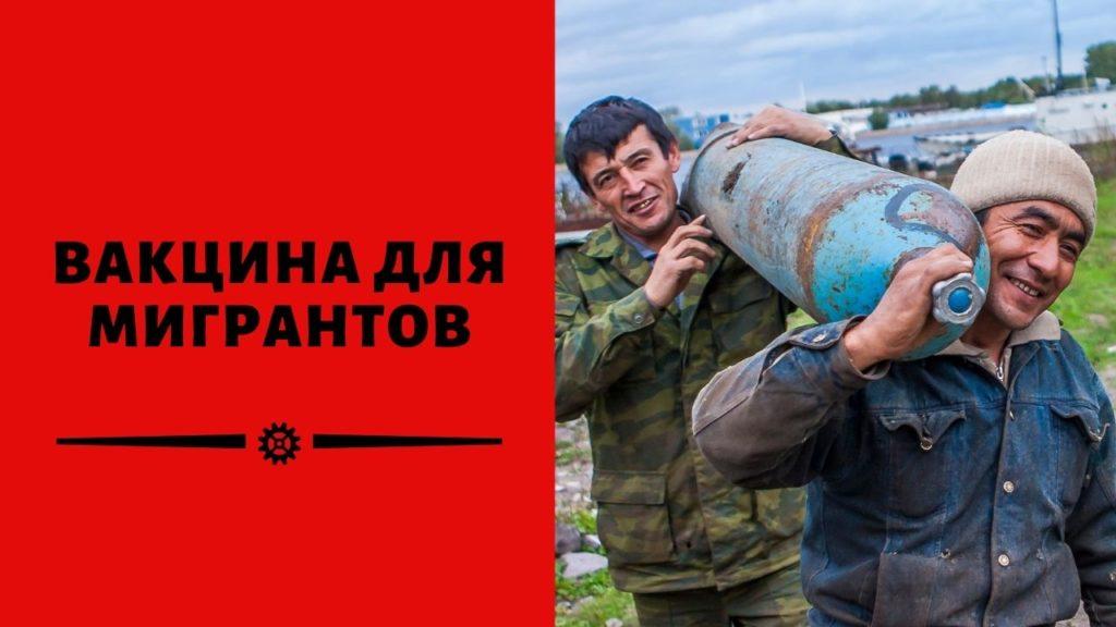 Вакцинация от Covid-19 мигрантов в Москве в июле 2021 года