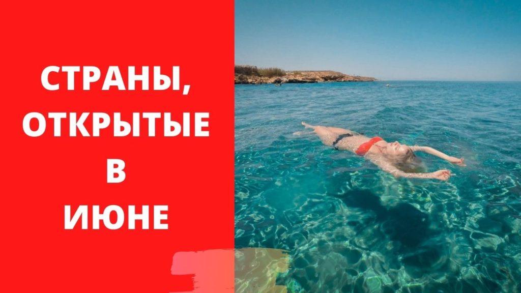Море вернулось страны, открытые в июне 2021 года