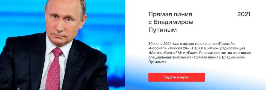 Как задать вопрос Путину через сайт