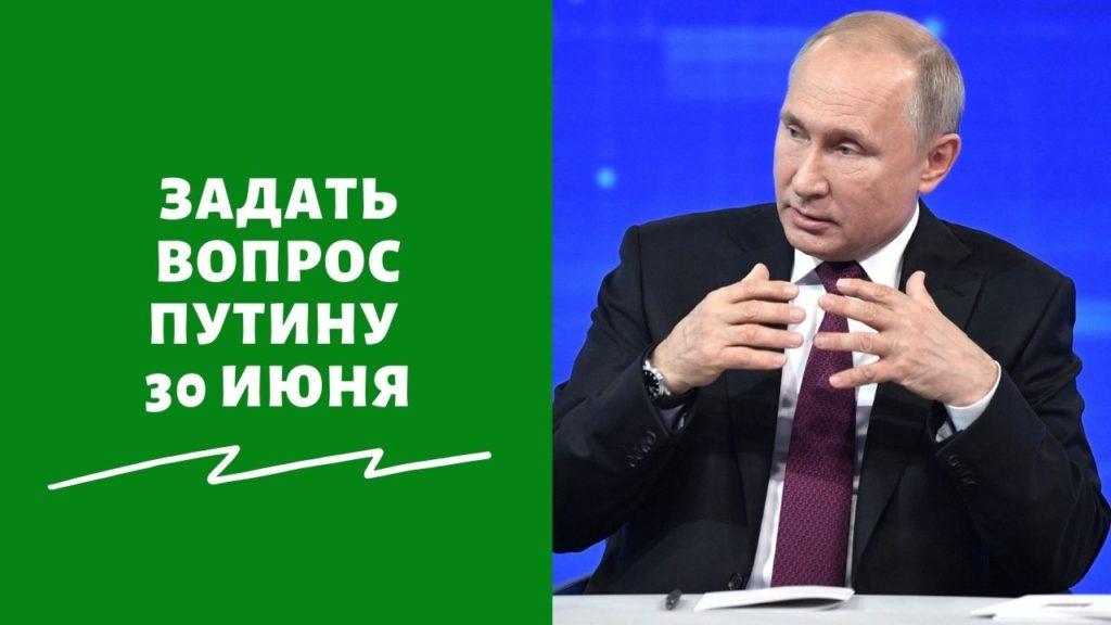 Обращение Путина к народу покажут 30 июня 2021 года