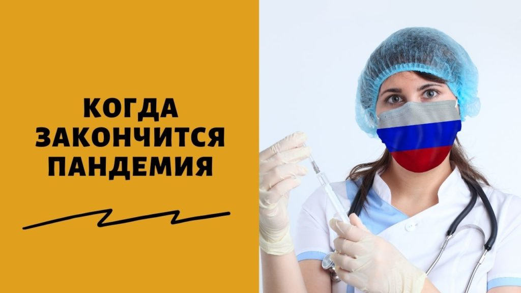 Когда полностью закончится коронавирус в РФ — прогнозы экспертов