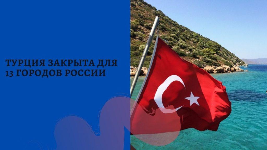 До какого числа закрыта Турция в 2021 году