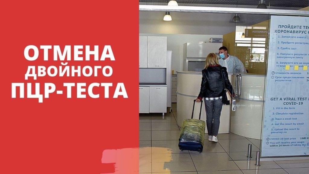 В России могут отменить двойной ПЦР-тест