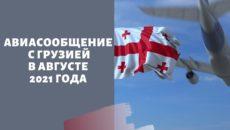 Правила въезда в Грузию в августе 2021 года