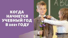 Школьники выходят на учебу с 1 августа 2021 года