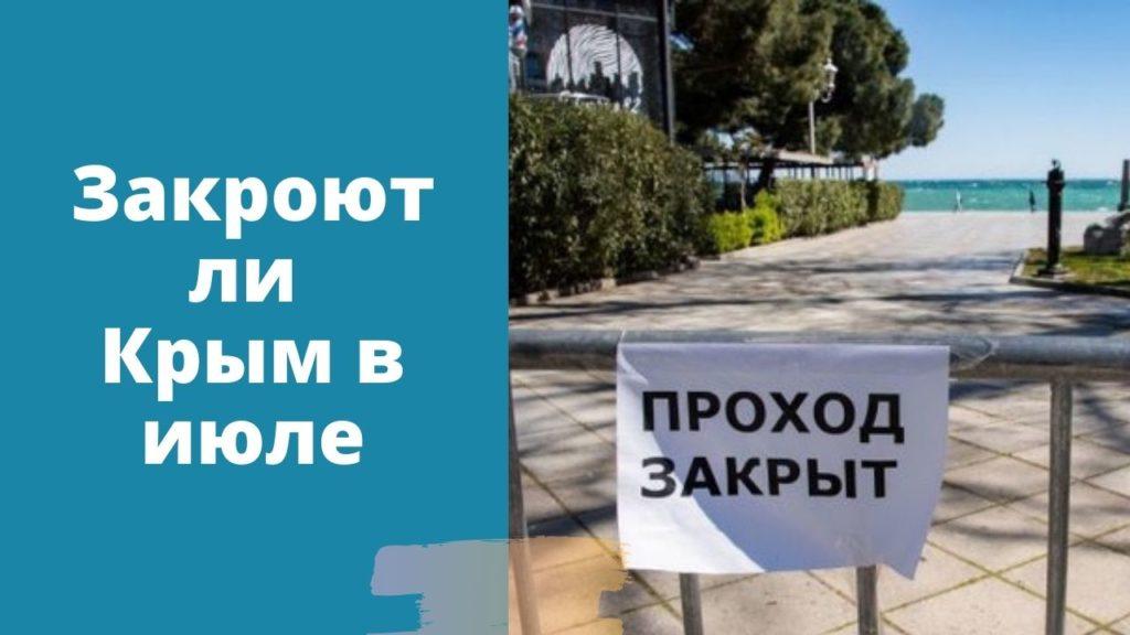 Локдаун в Крыму в июле