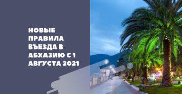 Новые правила въезда в Абхазию с 1 августа 2021