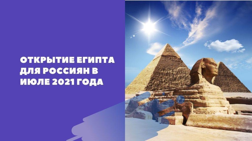 Открытие Египта для россиян в июле 2021 года
