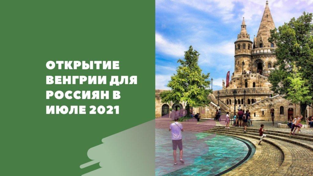 Можно ли поехать в Венгрию из РФ в июле-августе 2021 года