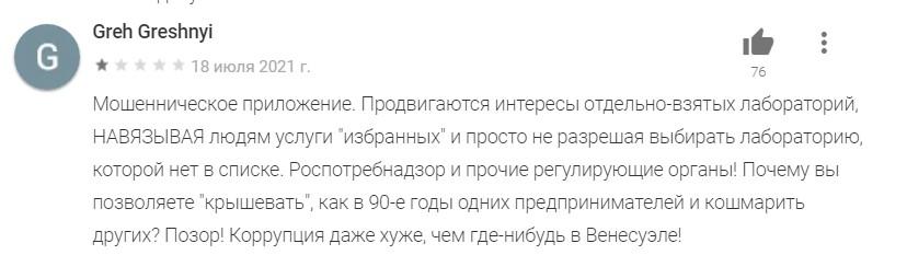 Как пользоваться программой «Путешествую без Covid-19» для поездок в Беларусь, Казахстан, Армению, и Киргизию с 25 июля 2021 года
