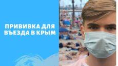 Крым закрывают для туристов