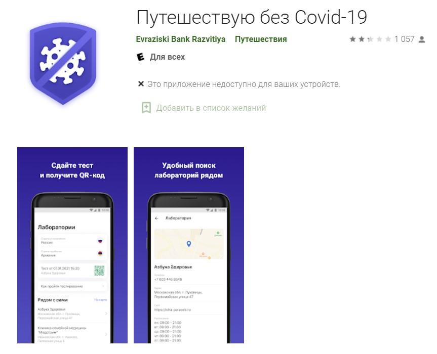 Как скачать «Путешествую без Covid-19» для Казахстана, Армении, Белоруссии, Армении и Киргизии