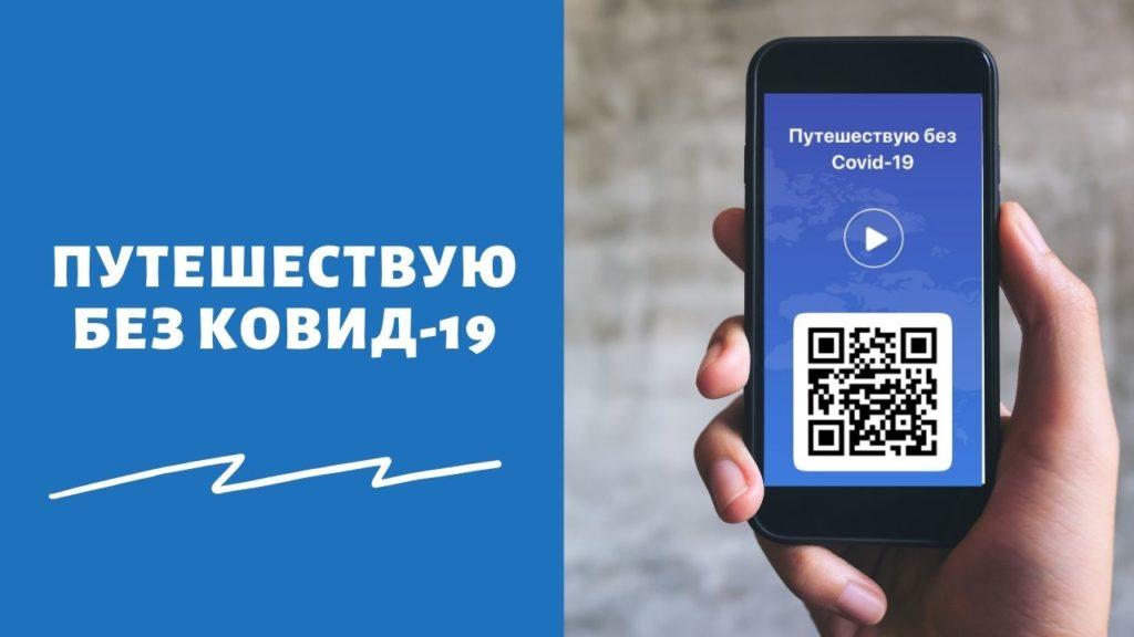 Как установить и пользоваться приложением «Путешествую без Covid-19» в 2021 году