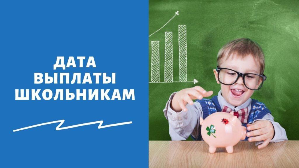 С какого числа будут выплачивать по 10 тысяч рублей до 16 лет через Госуслуги