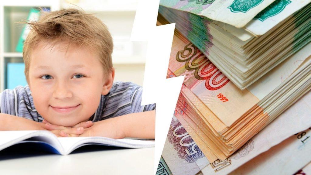 Когда начнут выплачивать 10000₽ школьникам в августе 2021 года — свежие новости