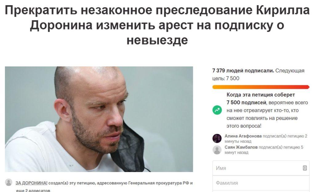 Петиция за освобождение Кирилла Доронина