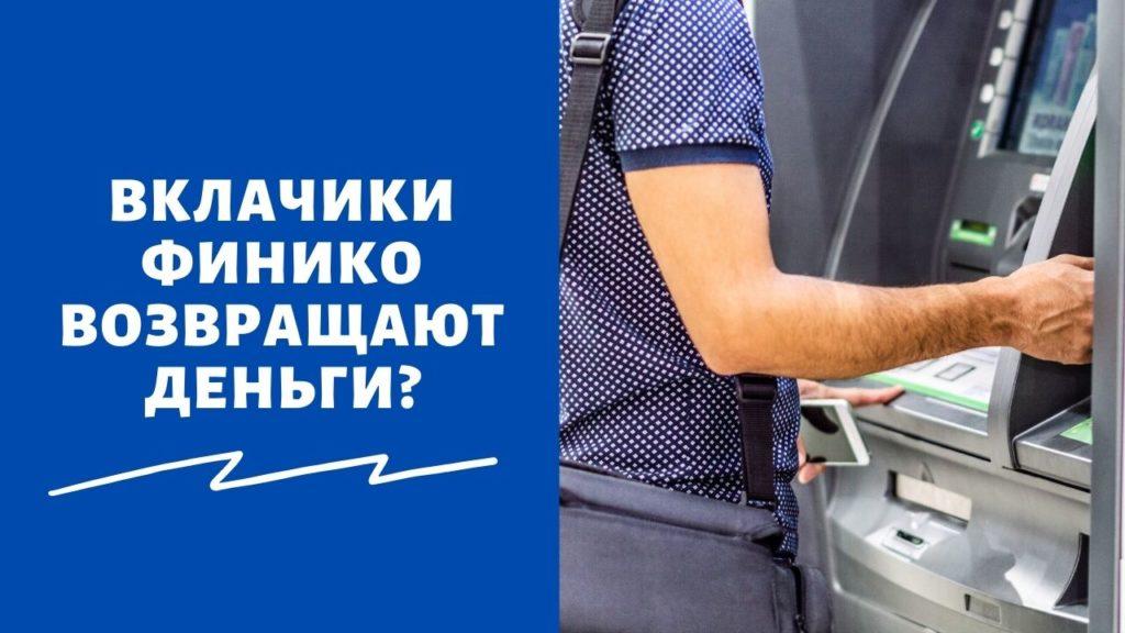 Новости про Кирилла Доронина и пострадавших клиентов Finiko в 2021 году