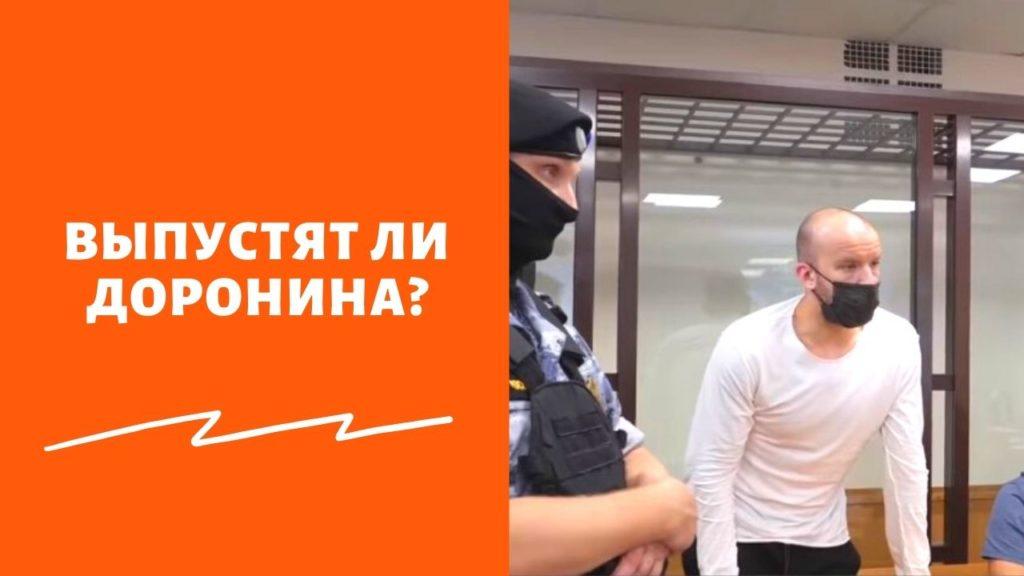 Что нового о Finiko и аресте Кирилла Доронина