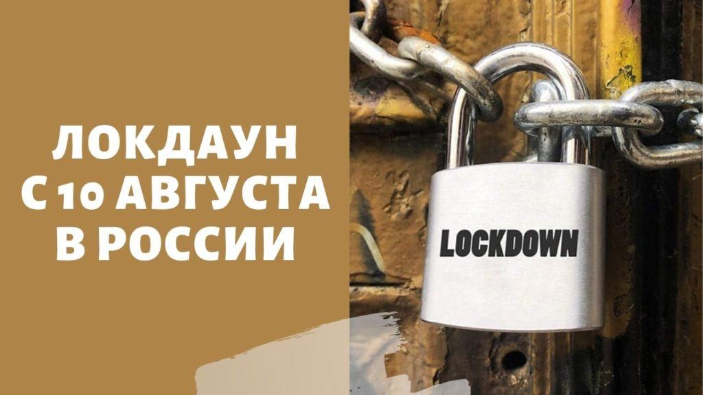 Будет ли локдаун в России в августе 2021 года