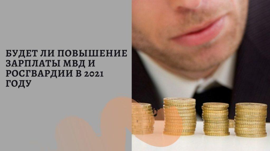 Новости МВД о повышении зарплаты
