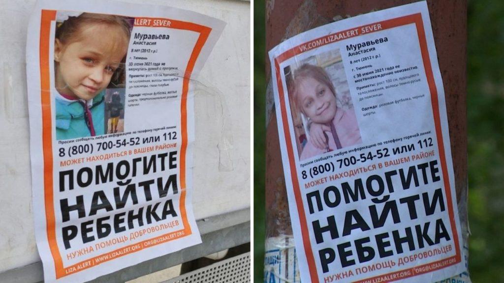 Поиски Насти Муравьевой завершились в августе 2021 года — её убили и расчленили