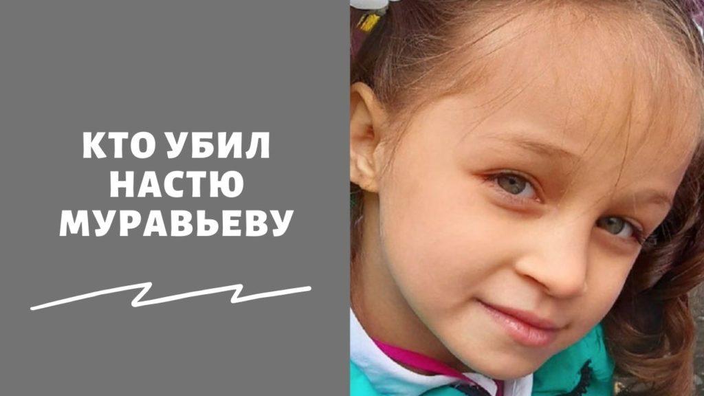 Убийство и похороны Анастасии Муравьевой из Тюмени