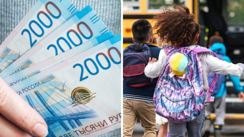 Единовременная выплата в августе на школьников будет выплачиваться с 16 августа